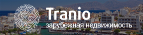 Tranio.ru — недвижимость за рубежом